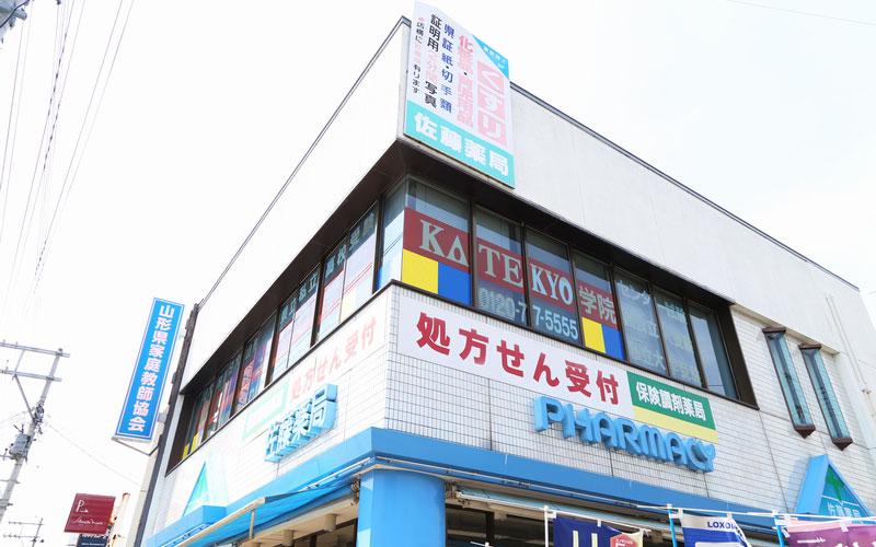 寒河江事務局