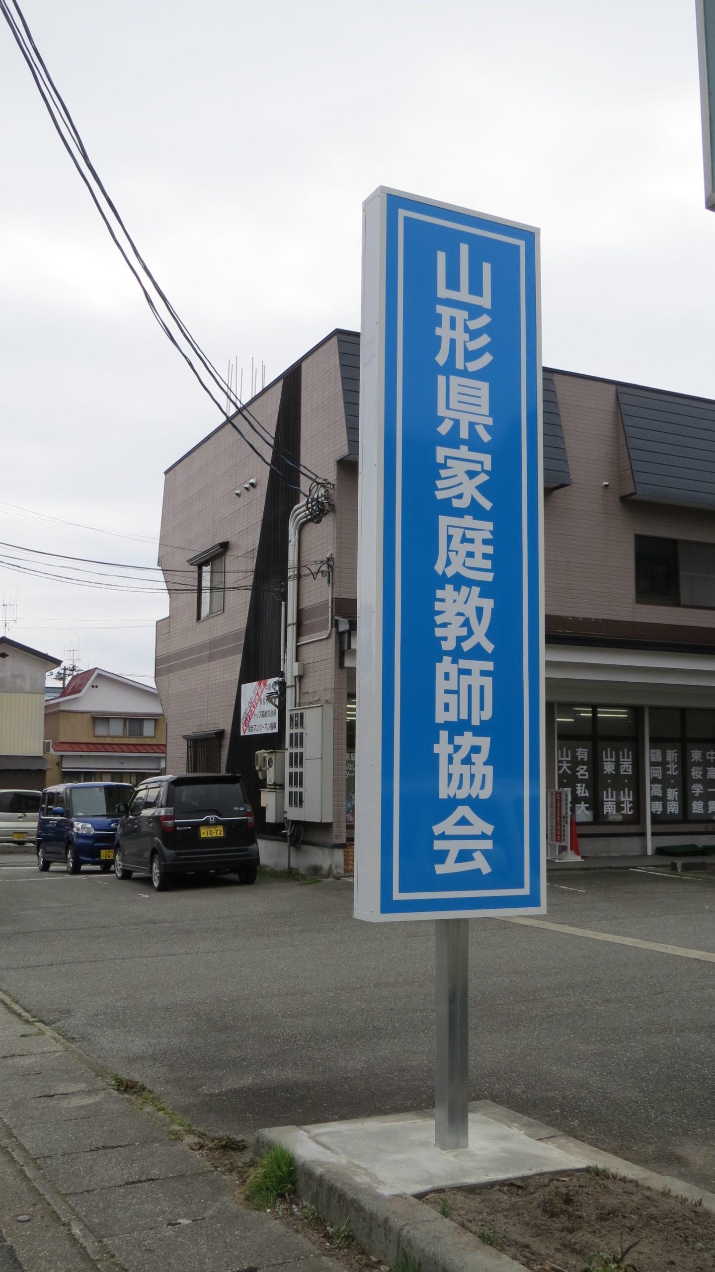 新庄事務局